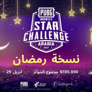 Esport Gaming PUBG Mobile Star Challenge Arabia 2021 เปิดตัว